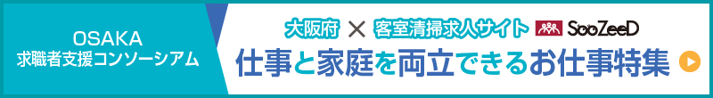 OSAKA求職者支援コンソーシアム 大阪×客室清掃求人サイトSooZeeD(ソージード) 仕事と家庭を両立できるお仕事特集
